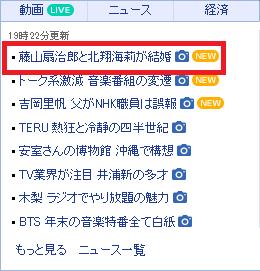 祝!北翔海莉が藤山扇治郎と結婚!…Yahooニューストップに!