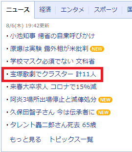 宝塚大劇場でコロナのクラスターという記事がYahooニューストップに掲載